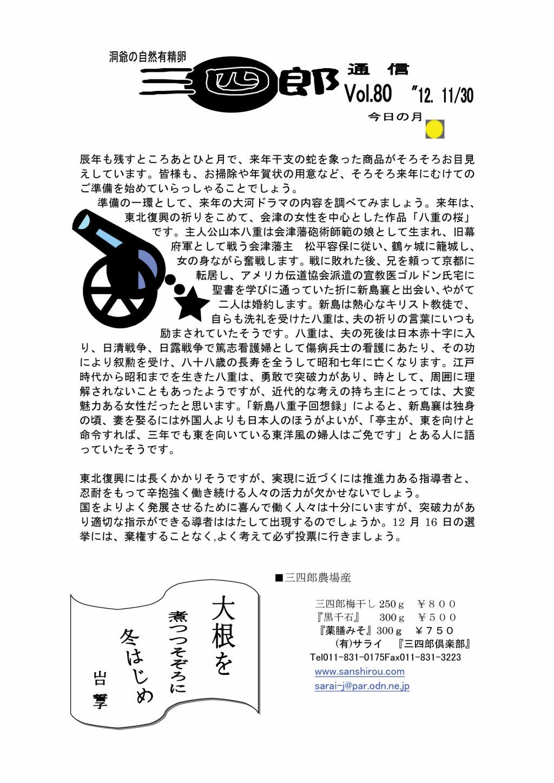 三四郎 (お笑いコンビ)の画像 p1_38