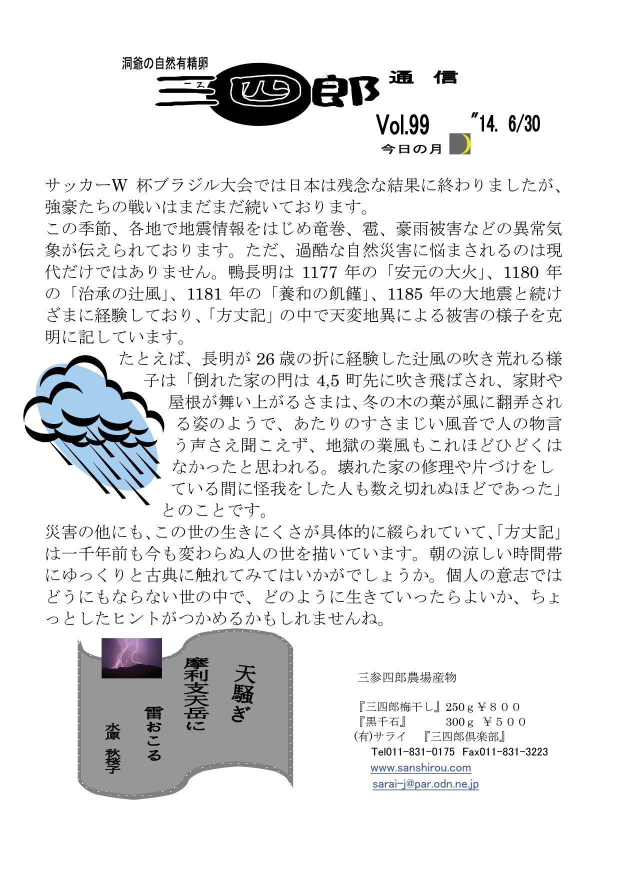 三四郎通信1406-vol99