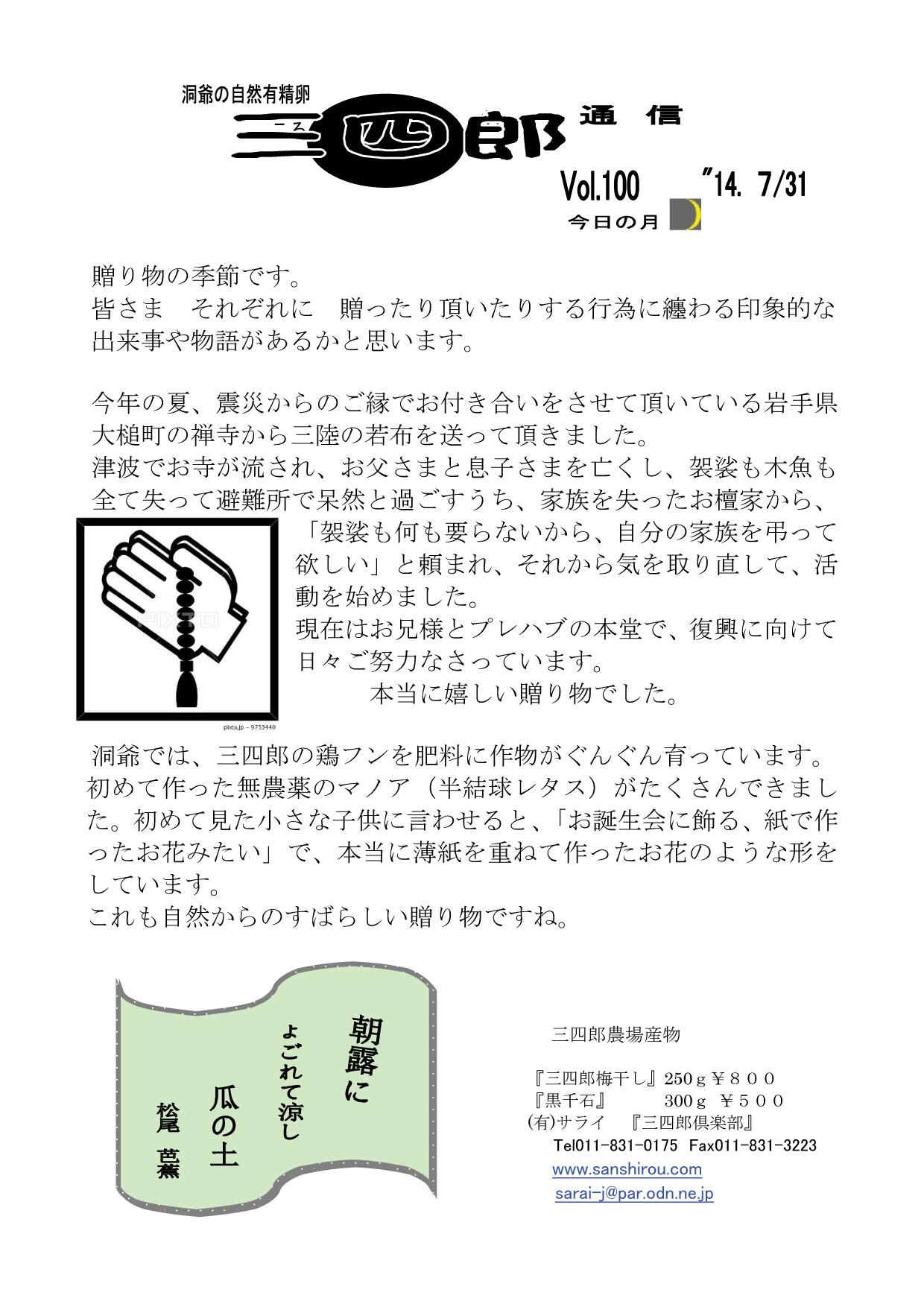 三四郎通信1406-vol100